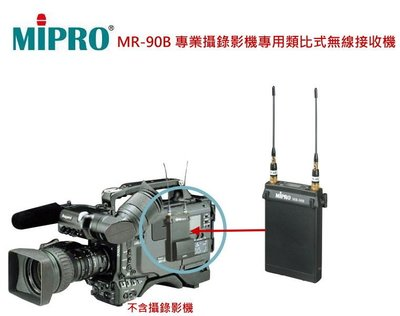 鈞釩音響~MR-90B 專業攝錄影機專...