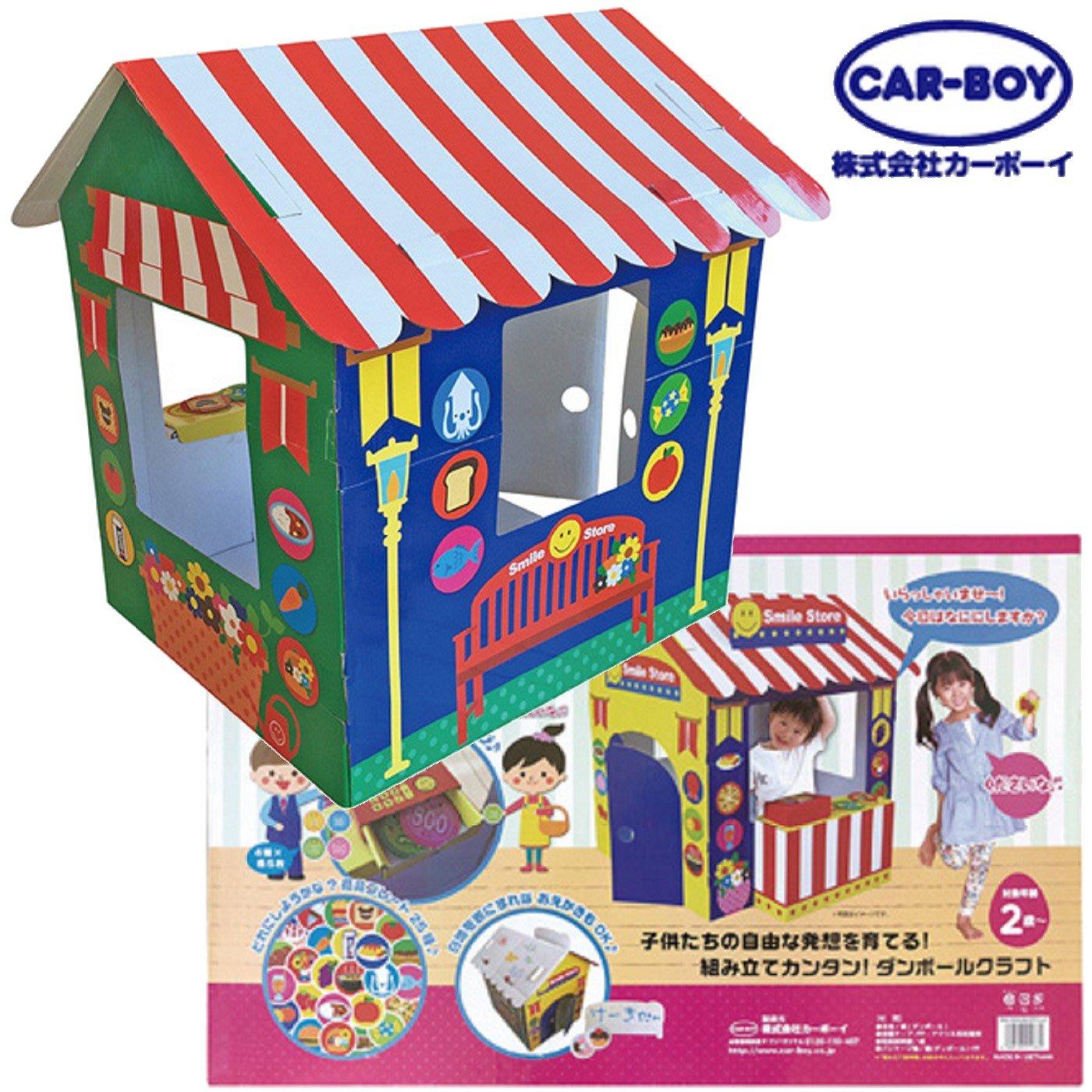 日本CAR-BOY 微笑商店-家家酒遊戲Ⅱ §小豆芽§ 日本CAR-BOY 微笑商店-家家酒遊戲Ⅱ