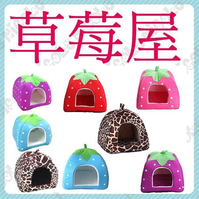 *Nicole寵物*毛絨寶貝窩(草莓屋) S號《蒙古包》可機洗,睡床,帳篷造型,拼布,寵物床,睡窩,睡墊,貓窩,床墊