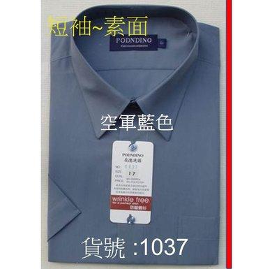 ╭☆優格☆╯商務~上班族~基本款【素面~ 1037空軍藍~短袖男襯衫】15吋~17.5吋*優惠價