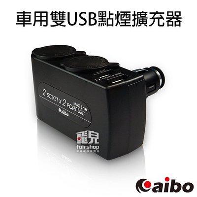 【飛兒】aibo 車用 USB 點煙器 擴充座 IP-C-AB431 雙USB 多角度 雙點煙器 3100mA (A)