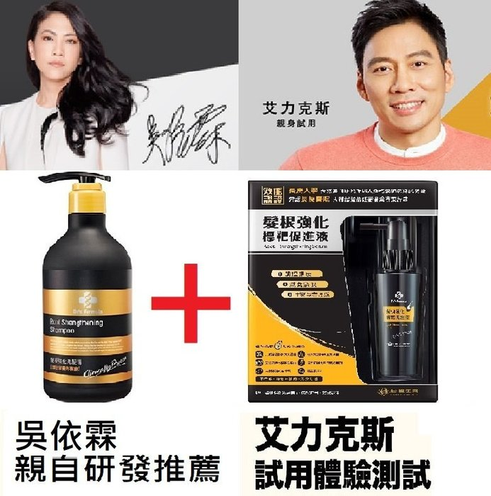 台塑生醫 髮根強化標靶促進液50ml(盒內附贈-髮根強化洗髮精200ml*1)+髮根強化洗髮精580ml*1瓶