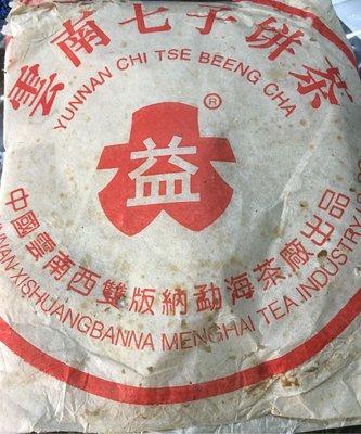 米羅普洱.勐海茶廠.「大益老生茶」.茶餅.酸甘甜.357克