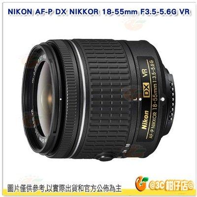 拆鏡 Nikon AF-P DX 18-55mm f3.5-5.6 G VR 標準鏡頭 平輸水貨 一年保固 18-55