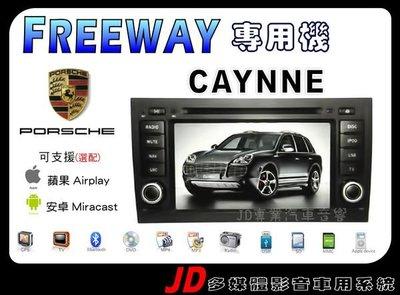 【JD 新北 桃園】FREEWAY Porsche Cayenne 保時捷 DVD/USB/HD數位/導航/藍芽 7吋觸控螢幕主機 專用機
