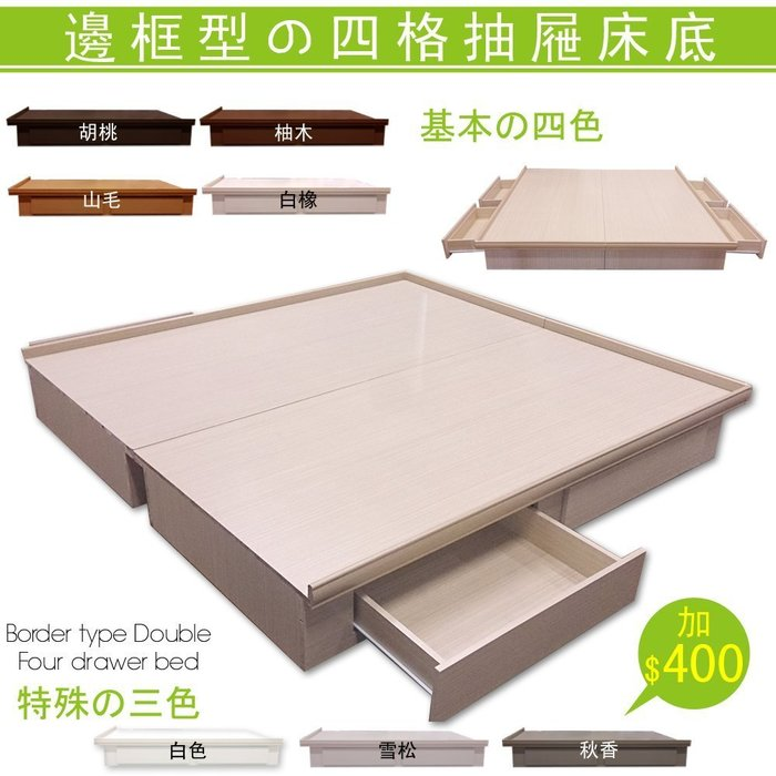 HOME MALL~邊框型六分4格抽屜式床底-加大6X6.2尺-7000元(雙北市免運費) 另有其他尺寸.顏色DB
