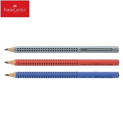 【開學季】《輝柏 FABER》【12支入】JUMBO 學齡孩童專用大三角粗芯鉛筆 (111900/280322/2803