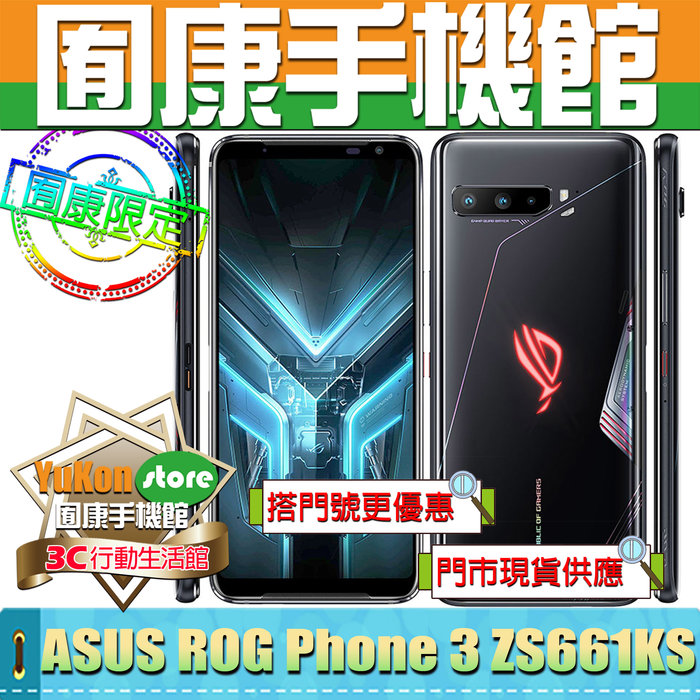 ※囿康手機館※ ASUS ROG Phone 3 ZS661KS (6.59吋) 16GB/512GB 台灣公司貨