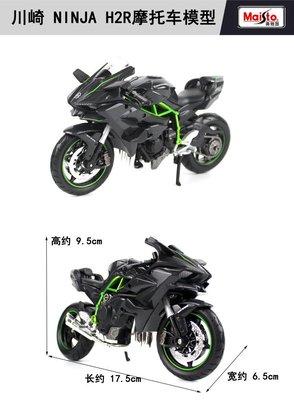 James room#1:12 1比12美馳圖川崎NINJA H2R仿真摩托車模型仿真車模型仿真車擺件