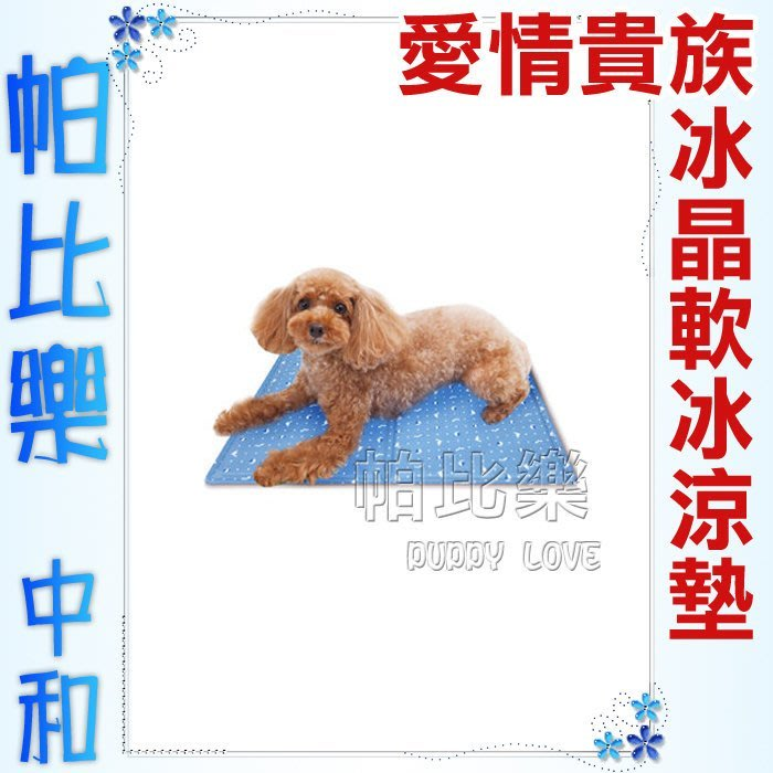 ◇帕比樂◇愛情貴族.冰晶軟冰涼墊【M號】適合中小型犬或2隻小型犬貓