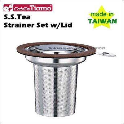 Tiamo 堤亞摩咖啡生活館【HG1751 BW】Tiamo 1307 不鏽鋼蓋濾網組 咖啡色 (台灣製造)