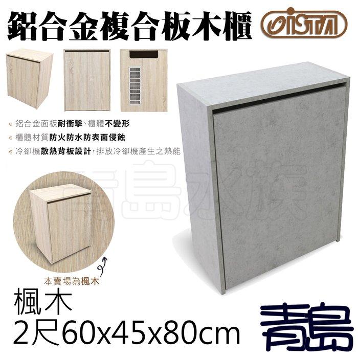 B。。。青島水族。。。E-CA6045-1台灣ISTA伊士達-鋁合金複合板木櫃 底櫃==楓木/2尺60*45*80cm