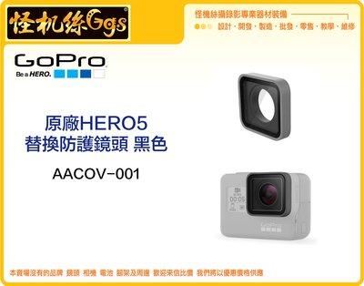 怪機絲 原廠 Gopro HERO 5 替換 防護鏡頭 鏡頭蓋 鏡頭框 黑色 AACOV-001