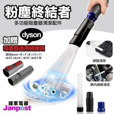 [建軍電器] 粉塵終結者 DustDaddy 吸管套裝 吸塵器 吸頭 管溝 縫隙清潔 灰塵清潔器 Dyson通用