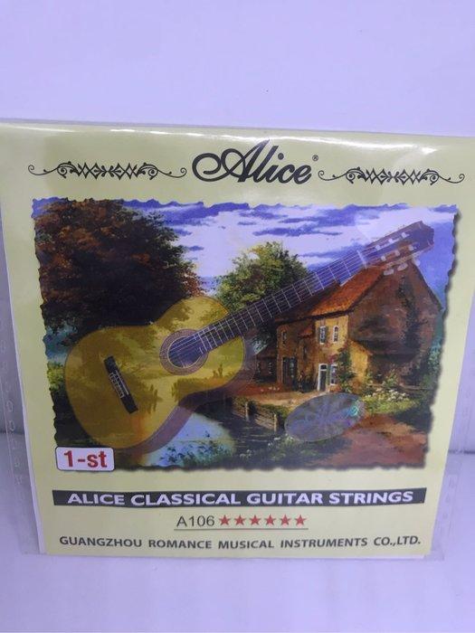 筌曜樂器(A3001)全新 愛麗絲 古典吉他 尼龍弦 第一弦 吉他弦 ALICE A106 1-st