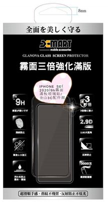 金山3C配件館 IPHONE SE(2020)(4.7吋) 9H全膠滿版霧面磨砂玻璃貼 鋼化貼 防眩光 貼到好$250