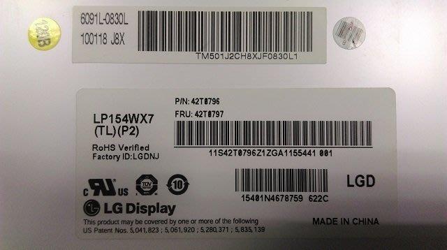LG 15.4吋 LED面板 / 型號 LP154WX7-TLP2 / 液晶面板