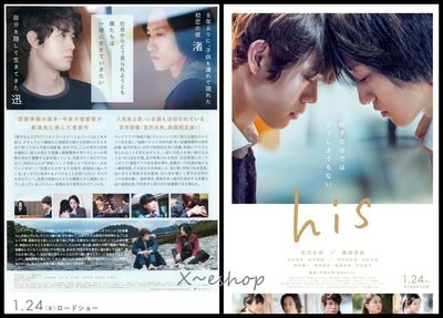X~日本映畫-今泉力哉[his他的]宮澤冰魚、藤原季節、松本若菜、松本穗香-日本電影宣傳小海報2020