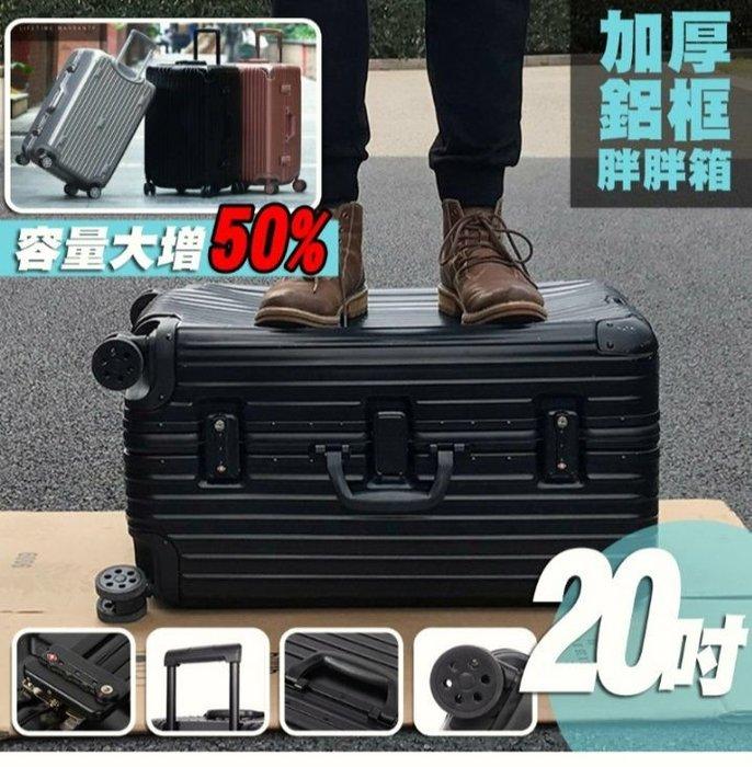 """20吋防刮""""加厚鋁框胖胖行李箱 登機箱 收納箱~SMG@雜貨舖~(M)"""