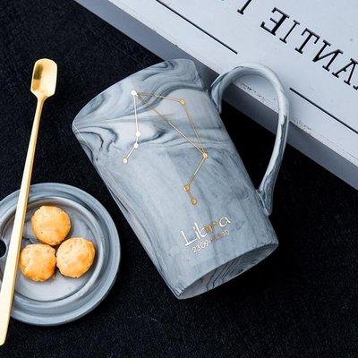 創意北歐ins陶瓷杯子個性男學生家用水杯星座馬克杯帶蓋勺咖啡杯