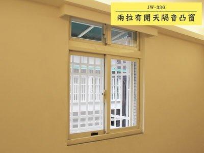 JW-336 兩拉開天隔音凸窗、右封鋁板,氣密窗 隔音窗 鋁門窗 鋁窗 採光罩 防盜窗 景觀窗 原廠 正新 大和賞