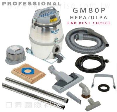 NILFISK GM80 P VT60 CR ATTIX HEPA ULPA無塵室吸塵器 維修 耗材供應