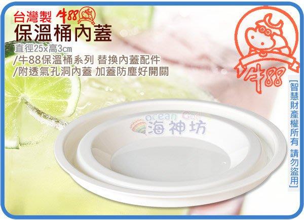 =海神坊=台灣製 JINN HSIN 牛88 保溫桶 內蓋 上蓋 蓋子 營業用冷熱保溫茶桶 適13L/15L/17L