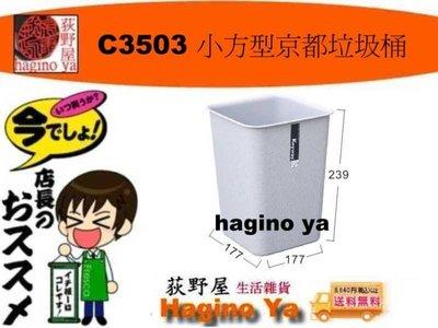 荻野屋  C-3503 小方型京都垃圾桶 垃圾桶 環保置物桶 C3503 聯俯 直購價
