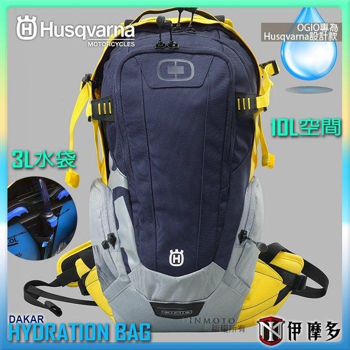 伊摩多※Husqvarna DAKAR BACKPACK 3L 水袋包 後背包Ogio 越野 登山 自行車