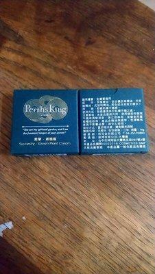PPERTHS KING 柏司金升級版青草膏(青植霜) 製造2020/08月.