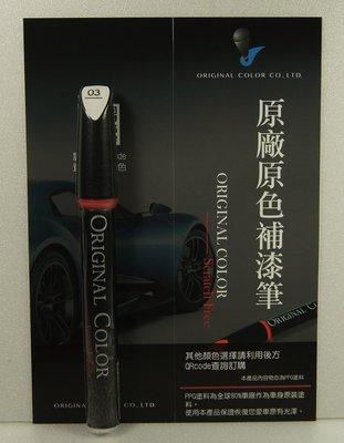 BENZ原色車漆補漆筆 海藍漆色 A-Class B-Class GLA 補漆筆.68