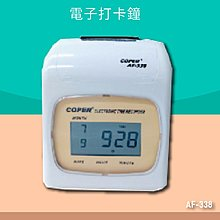 ~熱賣款~COPER AF-338 高柏電子打卡鐘 時鐘 鬧鐘 考勤機 差勤 電子鐘 公司行號 公家機關 台灣製造