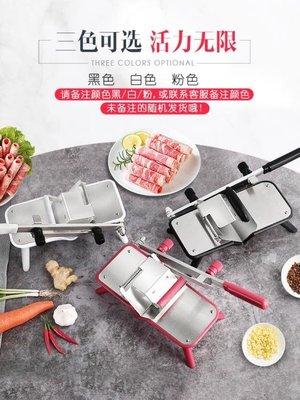 羊肉卷切片機手動家用切肉機多功能火鍋肉片爆肉卷機切肉神器小型