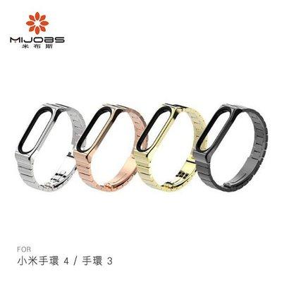 【愛瘋潮】mijobs 小米手環 4 不鏽鋼腕帶(竹節款) 不鏽鋼精拋細磨
