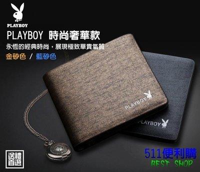 「熱銷款」PlayBoy 花花公子 時尚奢華款 皮夾 正品 男用 錢包 -金砂款 藍砂款 短夾 情人節 生日禮物 父親節