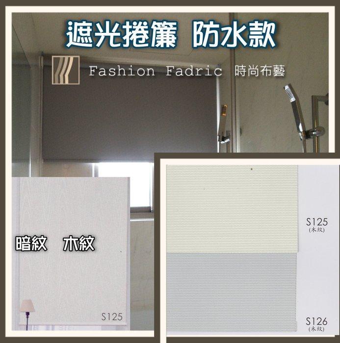 遮光捲簾 浴室專用 單面暗紋 (木紋) 雙面同款 (防焰) S125