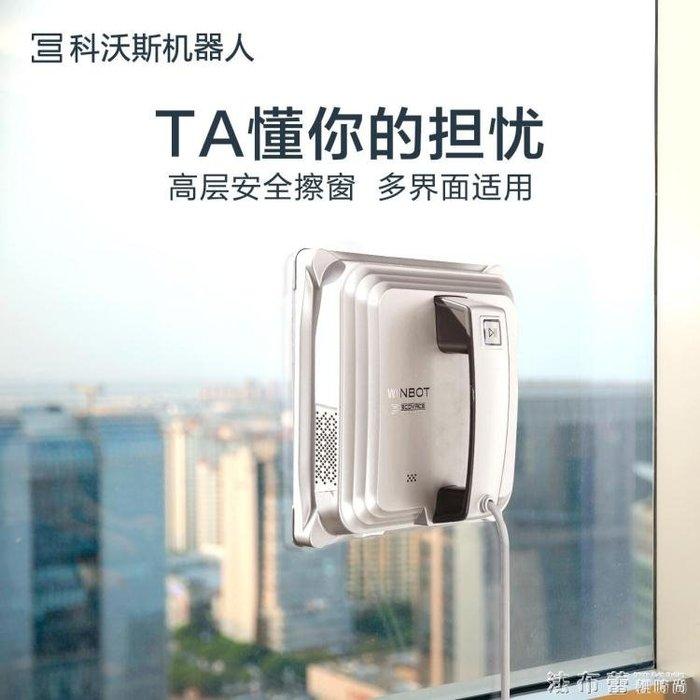 擦窗機器人科沃斯窗寶8系家用智慧全自動電動擦玻璃器機W830