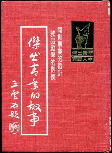 【語宸書店K415/人物傳記】《傑出青年的故事-十代傑出青年第1~20屆》