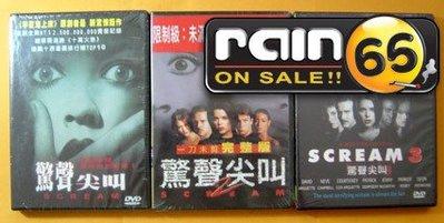 ⊕Rain65⊕正版DVD【驚聲尖叫1+2+3/Scream】-全新未拆(直購價)