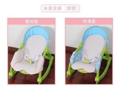 搖籃墊適用于費雪嬰兒搖椅搖籃涼席澳貝兒童搖搖椅躺椅秋千涼席坐墊通用