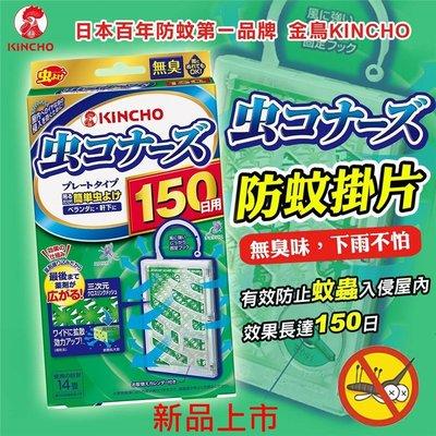 【日本金鳥】防蚊掛片買就送無痕掛勾 金雞 KINCHO 防蚊掛片150日 遠離登革熱