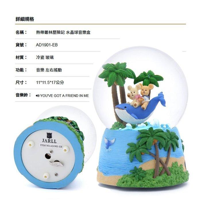 讚爾藝術 JARLL~熱帶叢林歷險記 水晶球音樂盒(AD1901)【天使愛美麗】(現貨+預購)