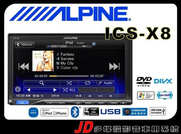 【JD 新北 桃園】阿爾派 APLINE ICS-X8 DVD//USB/iPhone/iPod/APP/藍芽 觸控螢幕主機