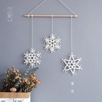 圣誕節雪 花裝飾品 手工編織 掛毯客廳 玄關掛飾 北歐風壁 掛diy 材料包