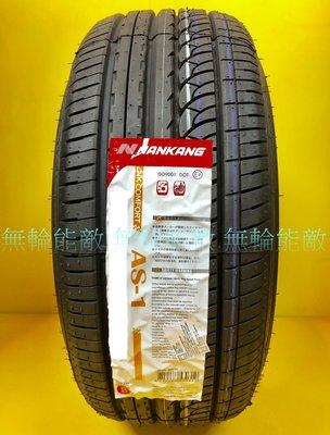 全新輪胎 NAKANG 南港 AS-1 225/55-17 101V 南港 AS1 (含裝)