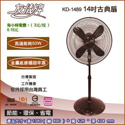 【翔玲小舖】友情牌 電扇/14吋古典立扇(咖啡色) ~~~KD-1489