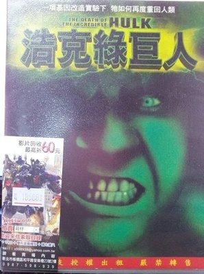 莊仔@88099 DVD 盧費里諾【浩克綠巨人】全賣場台灣地區正版片【無敵浩克 跟 綠巨人浩克 類似題材】