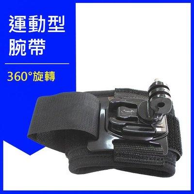 SJ4000 SJCAM GOPRO 腕帶!台灣公司附發票 360度旋轉 配件 小蟻配件 固定帶 【BS021】/URS