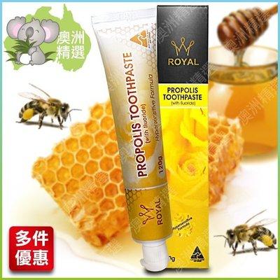 【澳洲精選】Nature's Care Royal 皇家蜂膠牙膏(含氟)120g