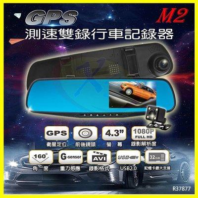 CORAL M2/X2 行車紀錄器4.3吋160度廣角前後視鏡雙鏡頭 GPS測速倒車顯影停車監控碰撞感應 贈16G記憶卡